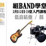 Elim Youth Space ( Bass & Drum )