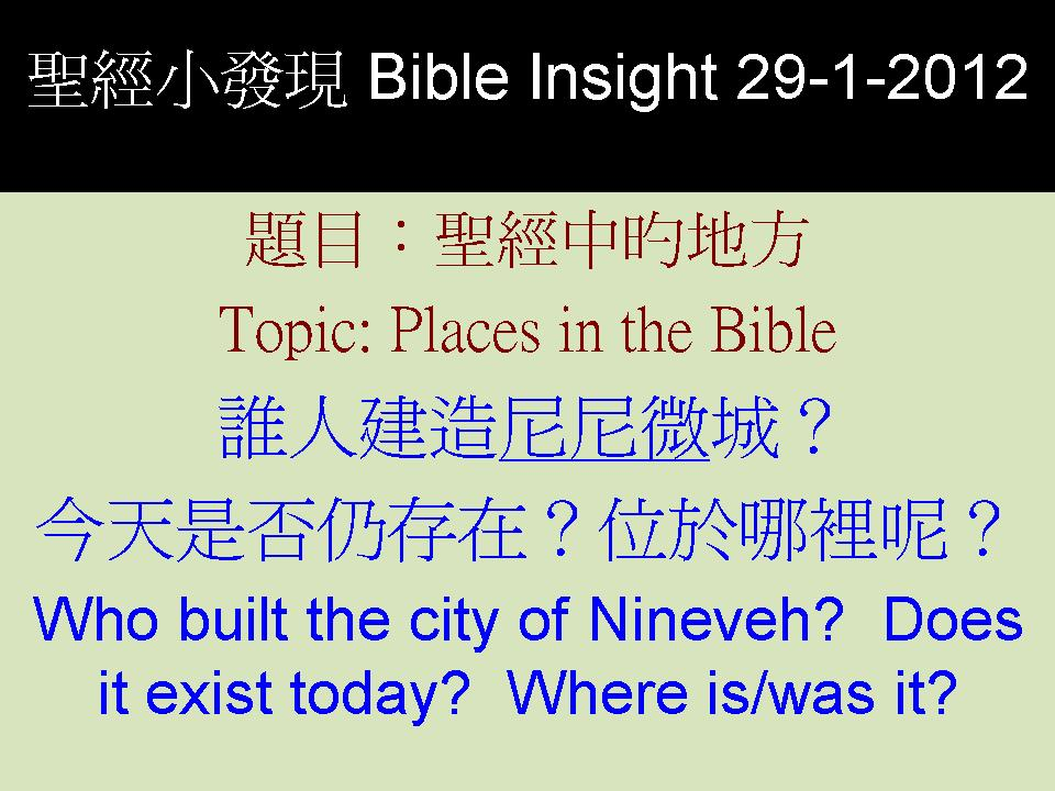 Bible Insight 4 – Question