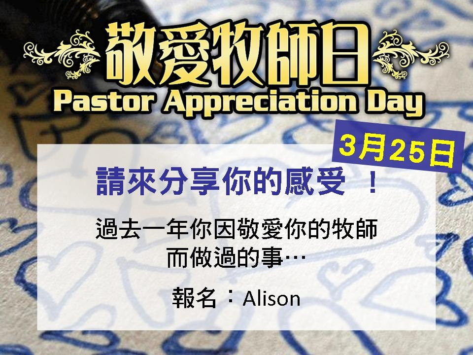 Pastor Appreciation Day
