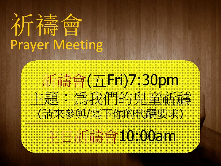 Prayer Meeting – Pray for our Children