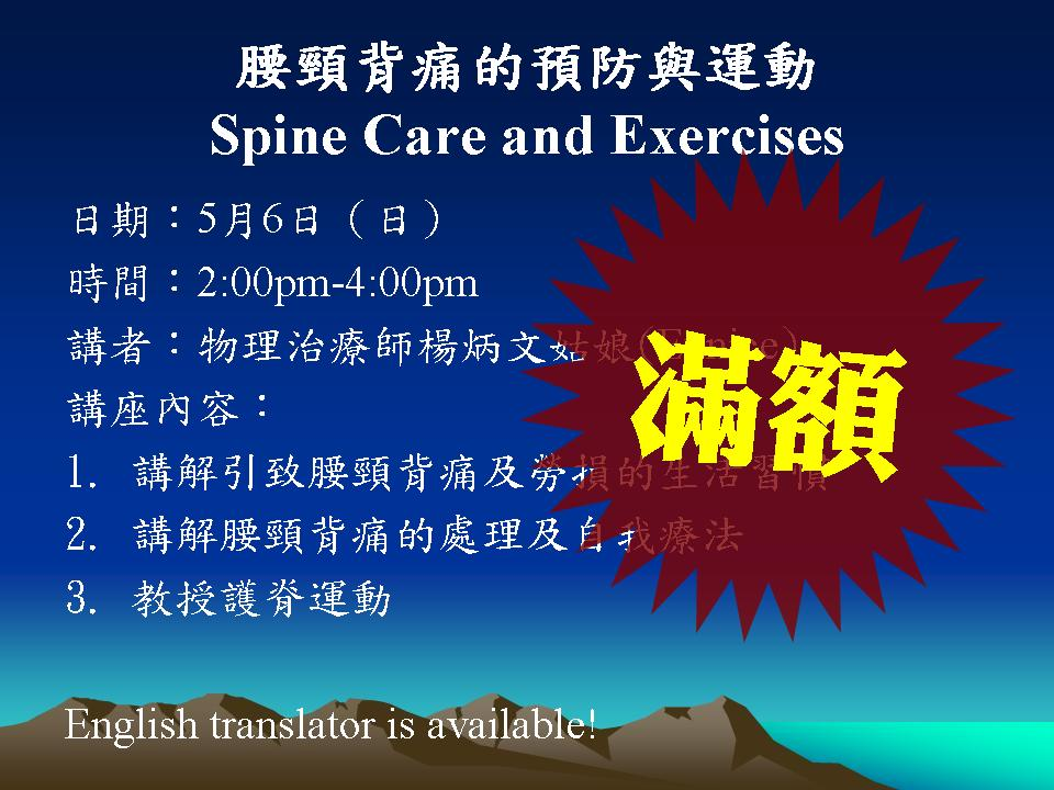 Spine Care and Exercises