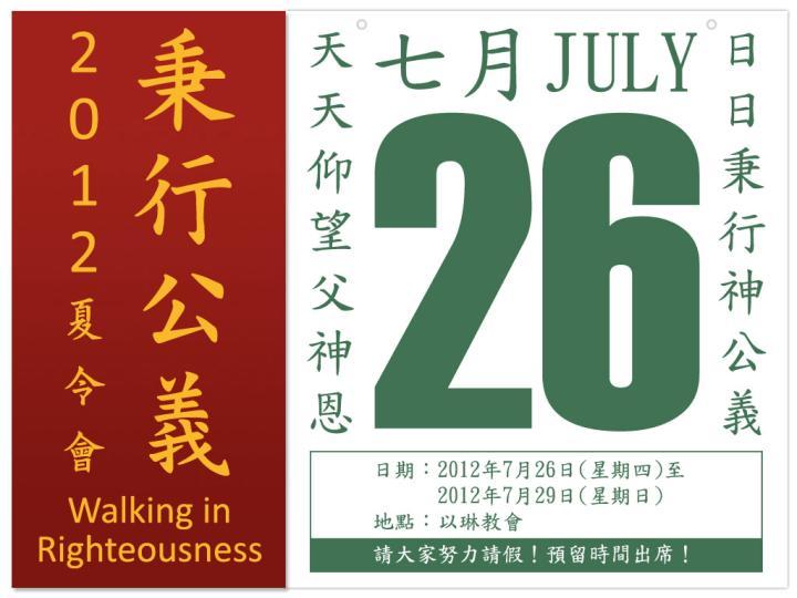 2012 夏令會