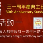 Elim 30th Anniversary Sunday – Birthday Card
