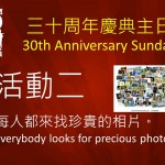 30th Anniversary Sunday Photo Collection