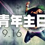 Youth Sunday 16.9.2012