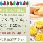 Mooncake DIY