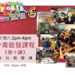 6th Youth Alpha