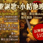 Ukulele Class (specially for learning Christmas songs )