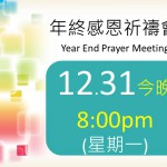 Year End Prayer Meeting