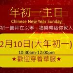 Chinese New Year Sunday