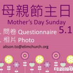 Mothers Day Sunday
