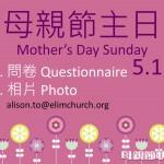 母親節主日