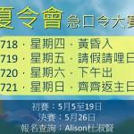 2013 夏令會急口令大賽