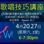 Singing Class/Seminar