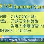 2013 夏令會