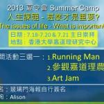 夏令會2013午間活動
