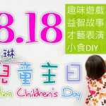 Children Sunday