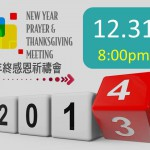 Year-end Thanksgiving and Prayer Meeting