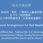 惡劣天氣安排