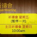 No Prayer Meeting – 18/4