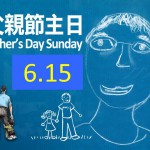 Father's Day Sunday