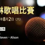 Elim Singing Competiton