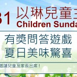 Children Sunday 31.8.2014