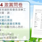 Appreciation Questionnaire Collection