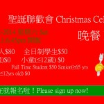 Christmas Celebration/Dinner