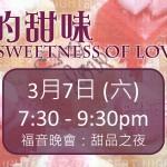 福音佈道會 :  愛的甜味