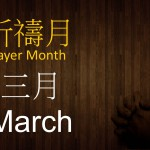 Prayer Month – March 2015
