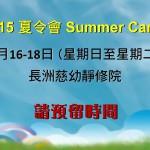 2015 夏令會