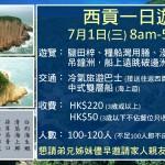 2015 七月活動 (西貢一日遊)