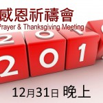 Year End Prayer & Thanksgiving Meeting