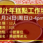 Lunar New Year Special Activities
