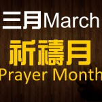 2016Prayer Month