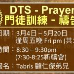 2016 DTS – Prayer