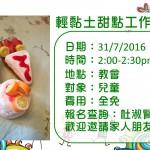 2016 兒童輕粘土甜點工作坊
