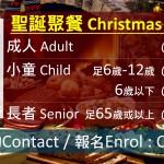 2016 聖誕聚餐