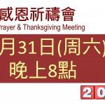 年終感恩祈禱會
