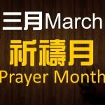2017 祈禱月