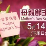 2017 母親節