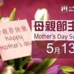 2018 母親節主日