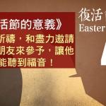 2018 復活節主日