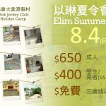 2019 Elim Summer Camp
