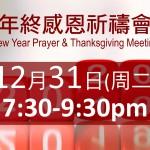2019 年終感恩祈禱會